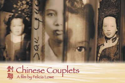 Chinese Couplets Film Screening