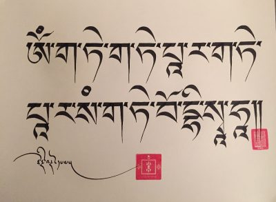 Tibetan Calligraphy Workshop