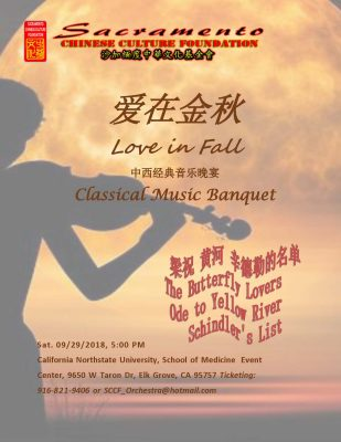 Love in Fall Musical Concert and Dinner